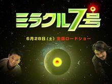 今日の映画 「ミラクル7号」