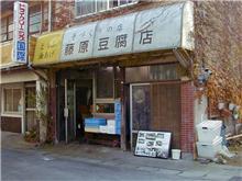 藤原豆腐店