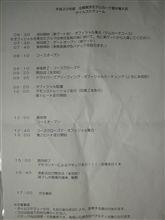 全関東学生ジムカーナ選手権@富士スピードウェイ