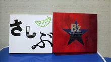 B'z「B'z The Best ULTRA Pleasure」とGReeeeN「あっ、ども。おひさしぶりです。」