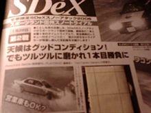 プレイドライブ【通称PD】