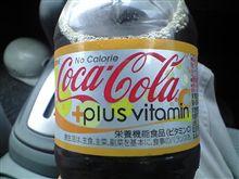 コカコーラ+ビタミンC
