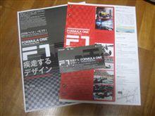 F1~疾走するデザイン~