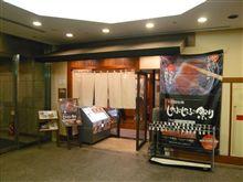 福岡でしゃぶしゃぶなら「木曽路」