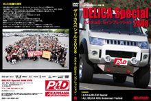 デリカスペシャル2008DVD