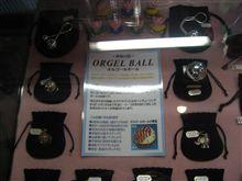 神秘の鈴「オルゴールボール」ほか