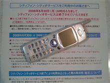 サービス終了DoCoMo「シティフォン・シティオ」