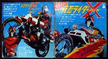 今日の頂き物♪仮面ライダーX080714