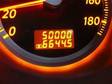 50000キロ♪