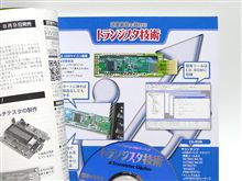 USBでのI/O制御装置が「付録」なスゲー雑誌