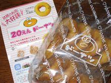 20円ドーナツ 安?