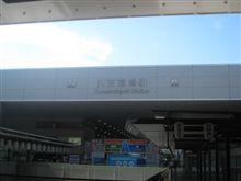 関西空港駅へGO!