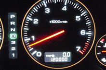 120,000kmを通過