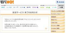 モバイル放送サービス「モバHO!」終了のお知らせ