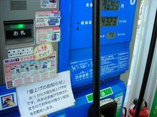油の値上げ確定のようです・・・