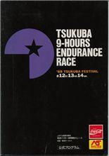 筑波9時間耐久レース