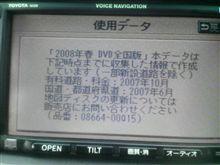 DVDナビソフトを更新!