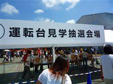『新幹線 運転台見学』