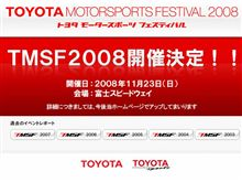 TMSF 2008♪