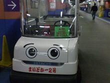 マイドカー