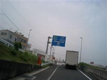 おでかけDE_PON!! IN 名古屋・・・帰ります