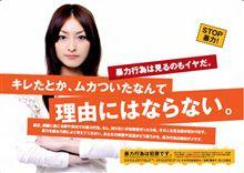 日本民営鉄道協会「STOP暴力! キレたとかムカついたなんて理由にはならない」ポスター