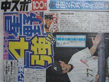 中田約1ヶ月ぶりの勝利投手