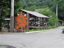 2008夏 北軽井沢キャンプ くるみの森キャンプ場