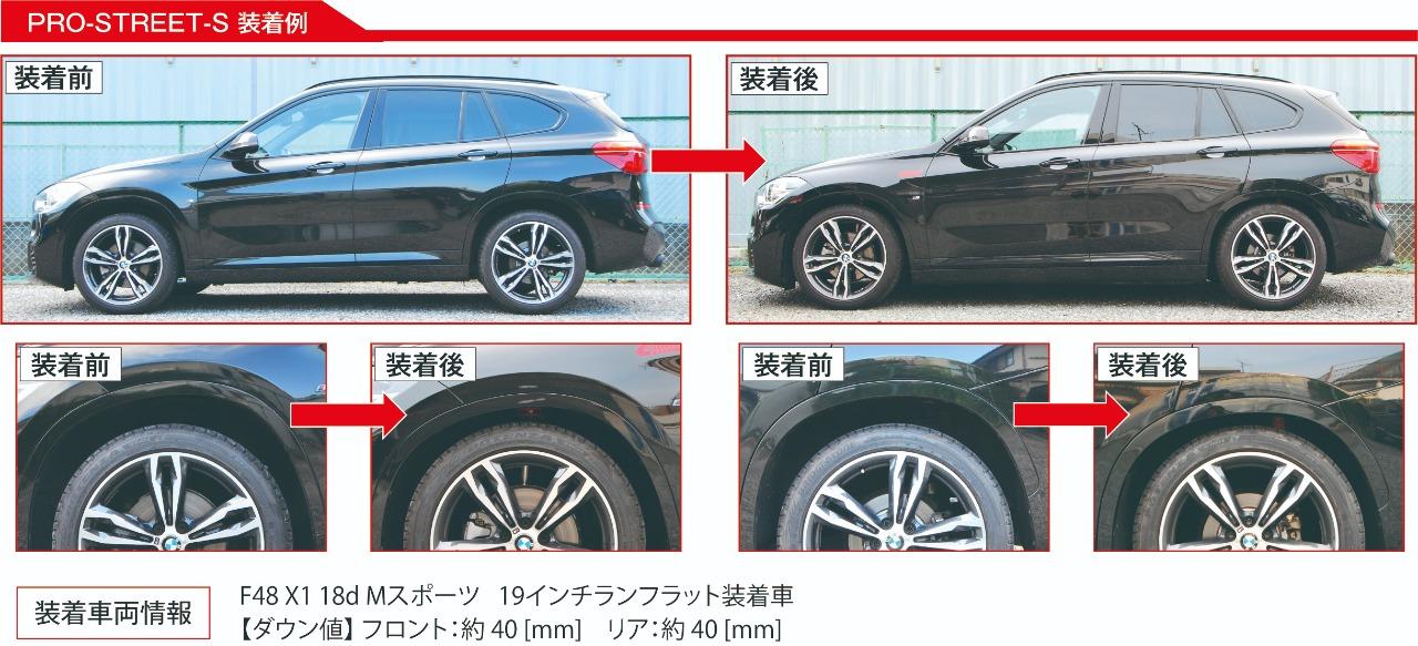 新製品 BMW X1(F48)/ X2(F39)プロストリートS ご案内