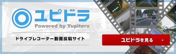 ドライブレコーダー動画投稿サイト「ユピドラ」