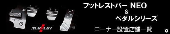 フットレストバーNeo & ペダルシリーズ 設置店一覧