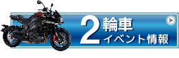 2輪車イベント情報へ