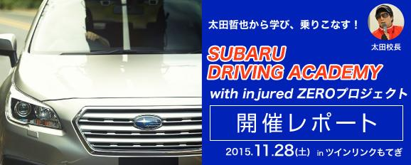 http://sportsdriving.jp/report/20151128subaru_report.html