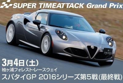 http://supertimeattack.sportsdriving.jp/summary/752.html