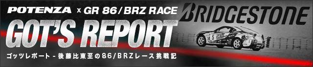 後藤比東至の86/BRZレース挑戦記