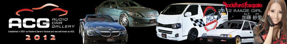 国内最大級のカーオーディオイベントACG(Audio Car Gallery)オフィシャルホームページ