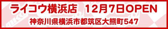 ライコウ横浜店12月7日OPEN 神奈川県横浜市都筑区大熊町547 港北ICから5分