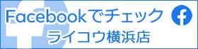 ライコウ横浜店 Facebookページ