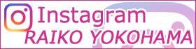 ライコウ横浜店 Instagramページ