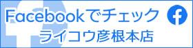ライコウ彦根店 Facebookページ