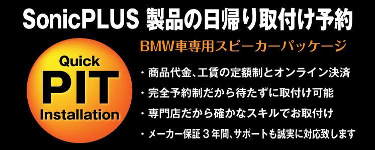 BMW車専用SonicPLUS PIT予約