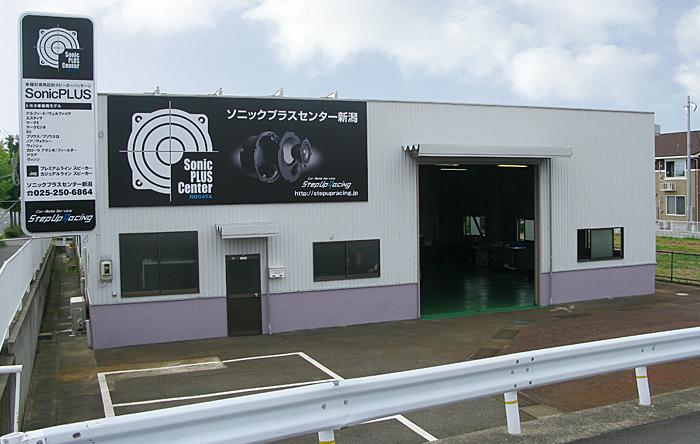 ソニックプラスセンター新潟 / ステップアップレーシング 新潟店