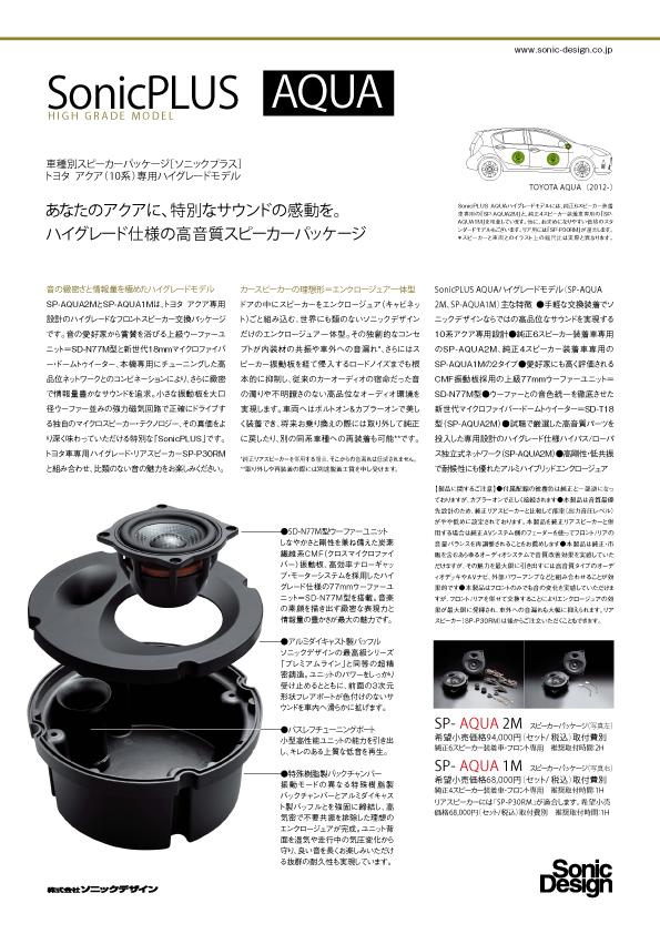SonicPLUS AQUA ハイグレードモデル カタログ