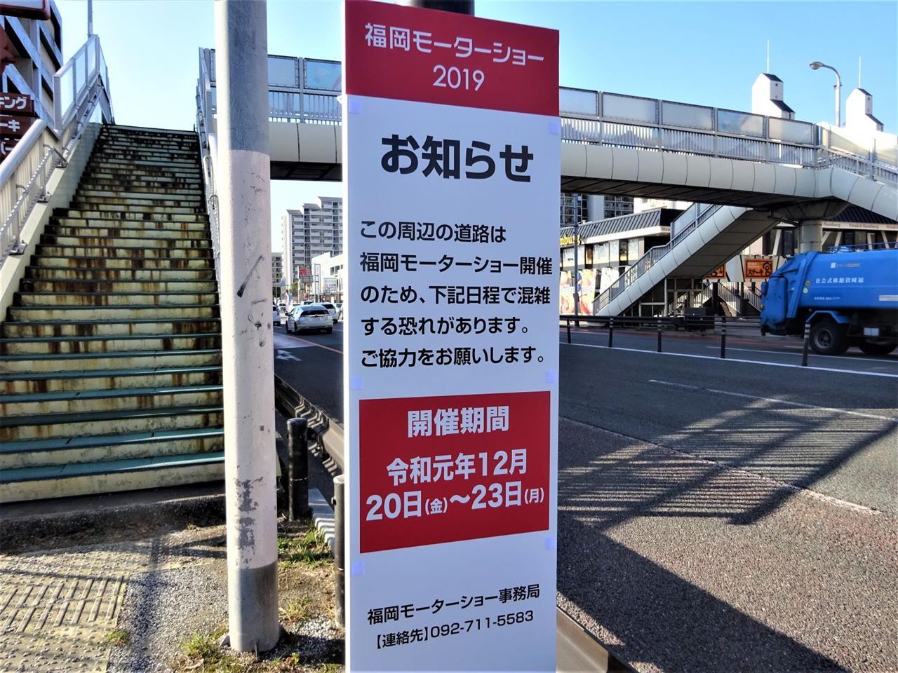モーター 日程 福岡 ショー