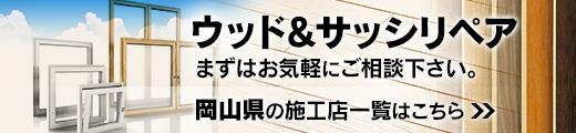 ウッド&サッシリペア!岡山県の施工店