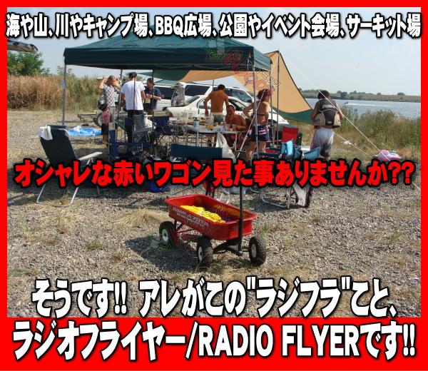ラジオフライヤー #1800 Radio Flyer 販売通販 ウッドミッツ