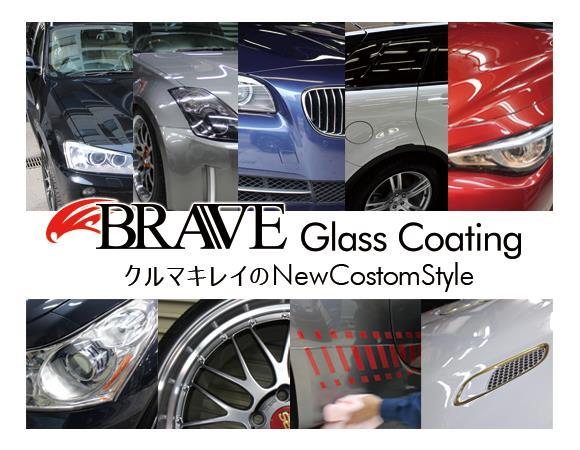 【アクセスエボリューション】BRAVE ガラスコーティング