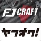 FJ CRAFT ヤフーオークション