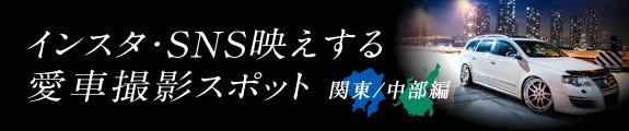 インスタ・SNS映えする愛車撮影スポット