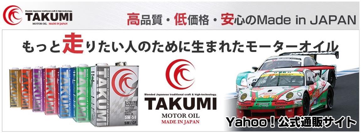 TAKUMIモーターオイル Yahoo!店